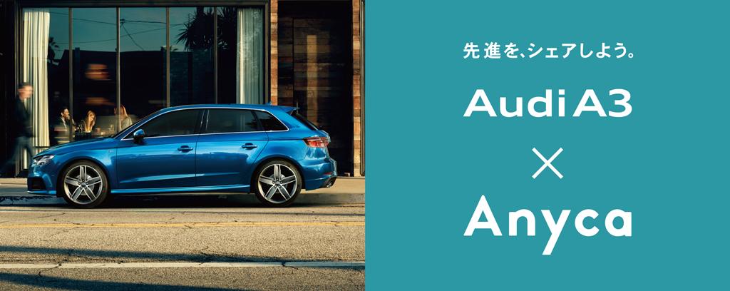 """アウディとAnycaによる自動車メーカー初のキャンペーン 「先進を、シェアしよう。""""Share A3 Campaign"""" by Anyca」"""