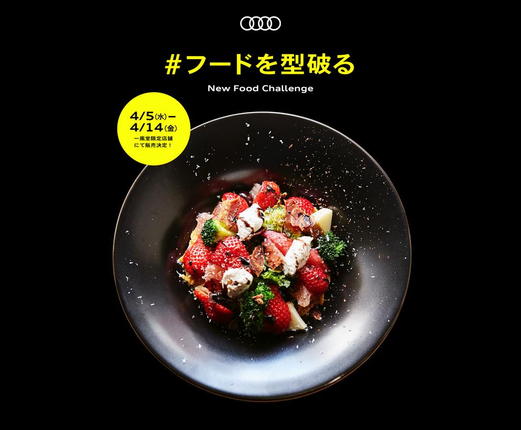 アウディ×一風堂  Audi Q2「#型破る」キャンペーン コラボフード「IPPUDO Q2」が本日4月5日(水)より販売開始 !!!