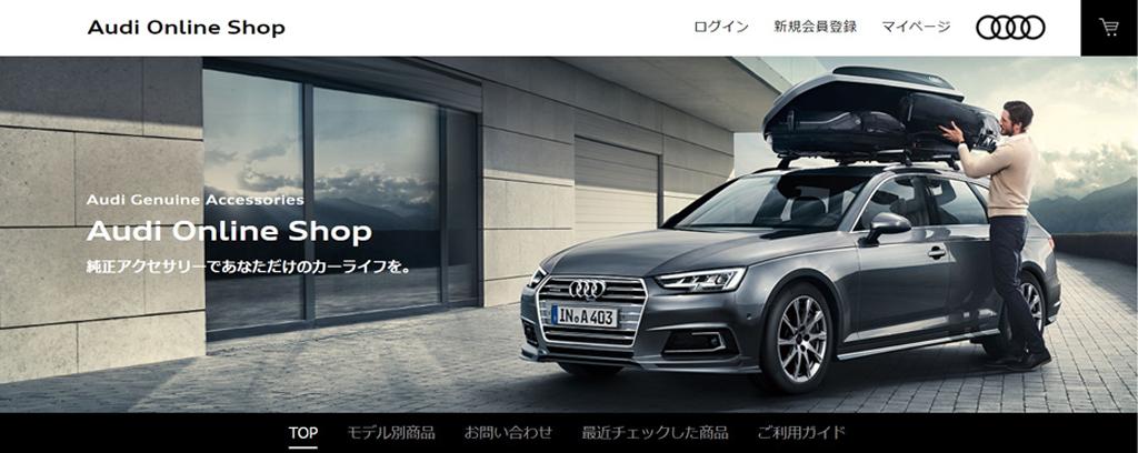Audi Online Shopを開設し、純正アクセサリーの自社サイトによるネット販売を開始