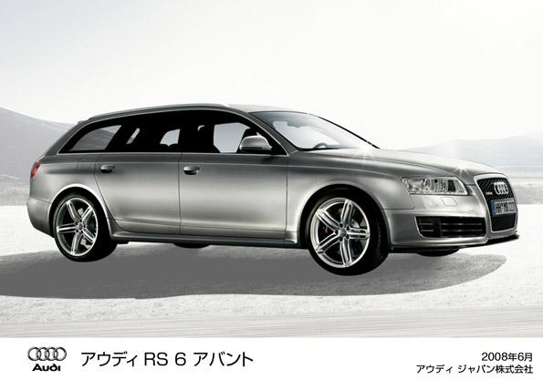 『新型アウディRS 6アバント』発表 - アウディ史上最強のスポーツモデルを日本導入 -