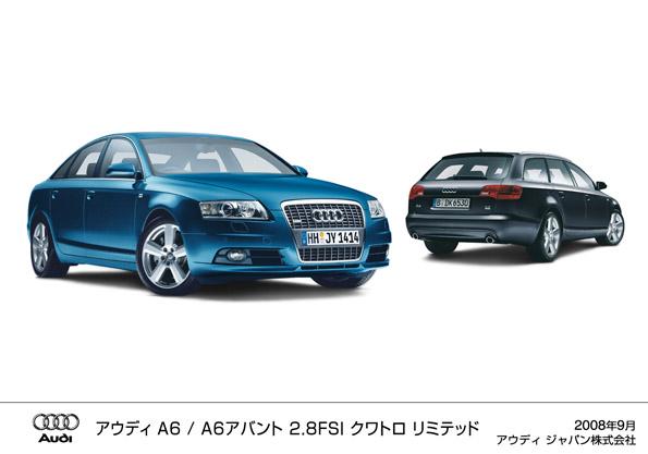 特別仕様車 「アウディA6 / A6アバント 2.8 FSI クワトロリミテッド」を発売 - インテリアはよりラグジュアリーに、エクステリアはよりスポーティに、装備充実 -