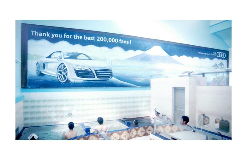 アウディ ジャパン公式 Facebookページ20万いいね!記念 - Audi R8 Spyderの銭湯絵が東京 蒲田に出現